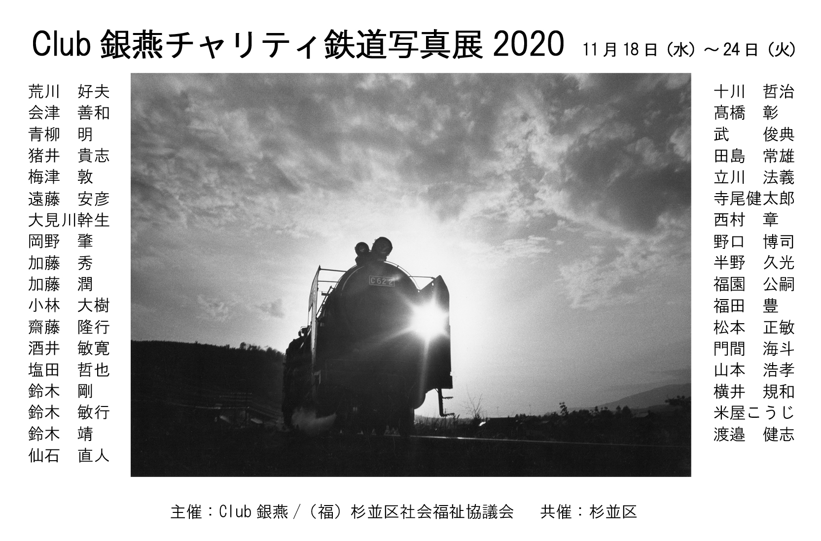 Club銀燕チャリティ鉄道写真展2020