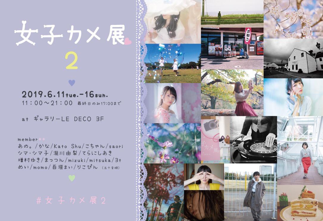 女子カメ展2