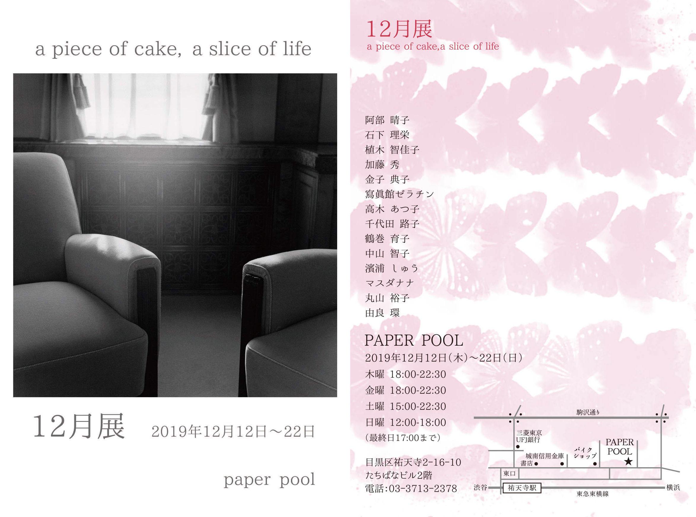 12月展 - a piece of cake, a slice of life