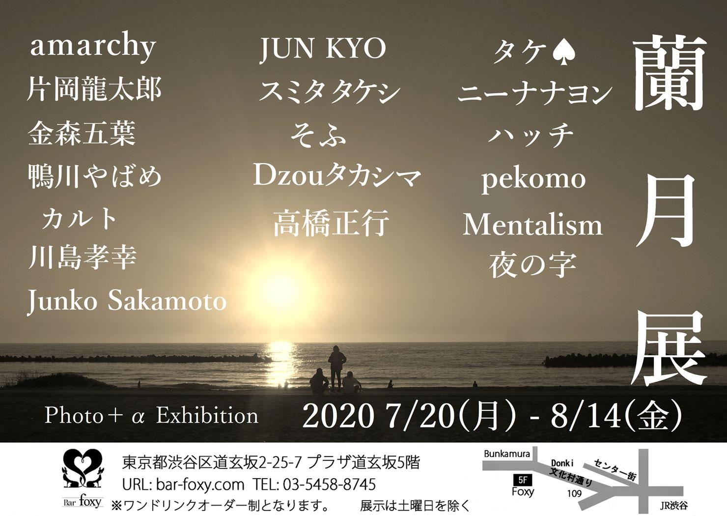 Photo + α Exhibition - 蘭月展 -
