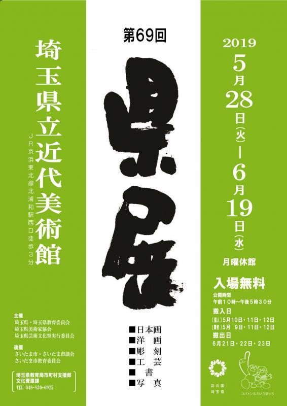 第69回 埼玉県美術展覧会