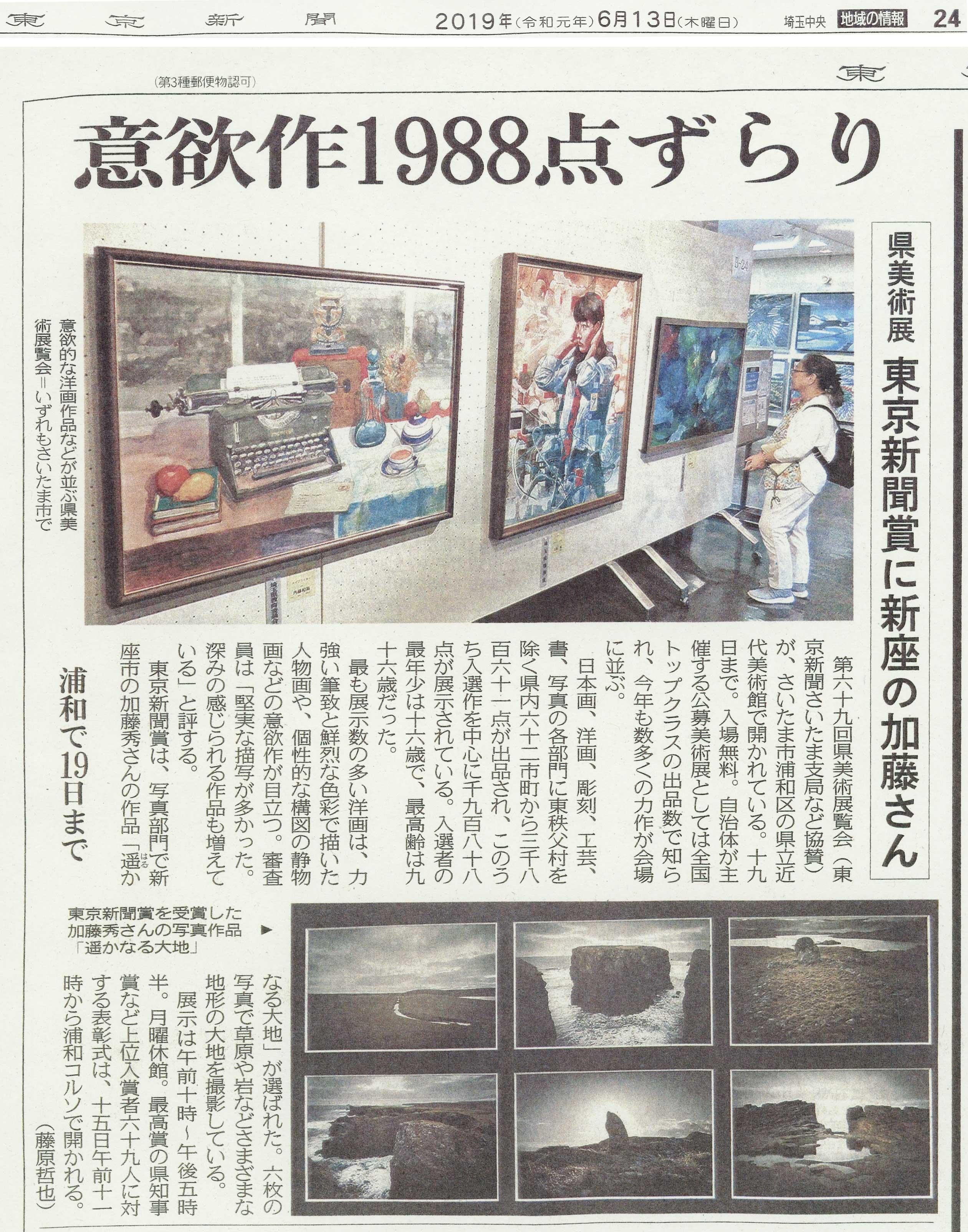 2019年6月13日付け東京新聞に掲載されました